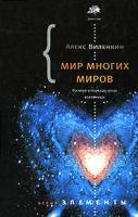 Алекс Виленкин Мир многих миров. Физики в поисках параллельных вселенных 978-5-271-25401-7