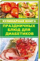 Куприянова Анна Кулинарная книга праздничных блюд для диабетиков 978-617-7186-94-5