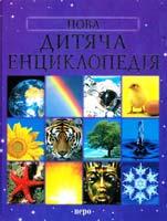 Брукс Ф., Кпарк Ф., Чендлер Ф. та ін. Нова дитяча енциклопедія 966-8446-75-5