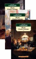 Горький Максим Жизнь Клима Самгина (в 3-х томах) (комплект) 978-5-389-16446-8