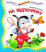 Верховень Володимир На відпочинку. (картонка) 978-966-314-495-5