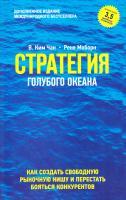 Ким Чан В., Моборн Рене Стратегия голубого океана. Как найти или создать рынок, свободный от других игроков 978-5-91657-347-3, 978-5-91657-634-4,978-5-00057-835-3