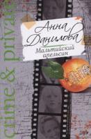 Анна Данилова Мальтийский апельсин 978-5-699-29487-9