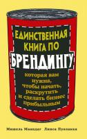 Маандаг Мишель, Пуолакка Лииса Единственная книга по брендингу, которая вам нужна, чтобы начать, раскрутить и сделать бизнес прибыльным 978-5-389-10906-3