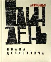 Солженицын Александр Один день Ивана Денисовича. Юбилейная книга 978-5-389-05192-8