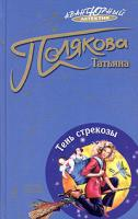 Татьяна Полякова Тень стрекозы 5-699-12647-3