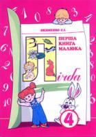 Якименко Світлана Іванівна Перша книга малюка. Частина 4. Лічба.. 966-7437-17-5