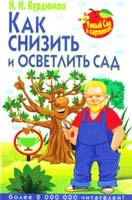 Курдюмов Николай Как снизить и осветлить сад 978-5-9567-1820-9