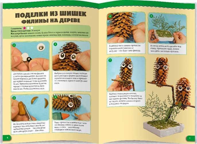 Поделки из природного материала  книги
