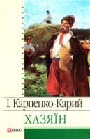 Карпенко-Карий Iван Хазяїн 978-966-03-4027-5