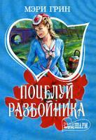 Мэри Грин Поцелуй разбойника 5-17-015148-9