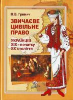 Гримич М. Звичаєве цивільне право українців ХІХ - початку ЧЧ століття 966-8458-84-2