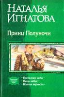 Игнатова Наталья Принц Полуночи. Последнее небо. Пыль небес. Волчья верность 978-5-93556-981-5