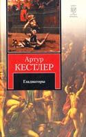 Кестлер Артур Гладиаторы 978-5-17-073652-2