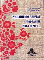 Кондратович Олександра Українські звичаї: Народини. Коса ж моя... 978-966-361-220-1