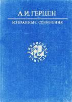 Герцен Александр Избранные сочинения. (букіністика)