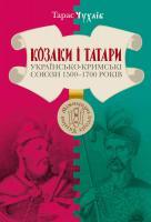 Чухліб Тарас Козаки і татари. Українсько-Кримські союзи 1500-1700-х років 978-966-518-718-9