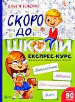 Ісаєнко Ольга Скоро до школи Експрес-курс 978-966-942-723-6
