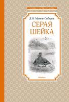 Мамин-Сибиряк Дмитрий Серая Шейка 978-5-389-14894-9