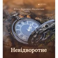 Бережко-Камінська Юлія Невідворотне 9789669860607