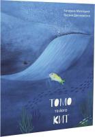 Катерина Міхаліцина; ілюстрації: Оксана Драчковська Томо та його кит 978-966-97919-5-5