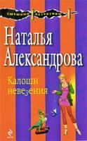 Наталья Александрова Калоши невезения 978-5-699-33103-1