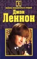 А. А. Дайняк Джон Леннон 985-6524-17-2