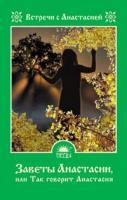 Игнатова Мария Заветы Анастасии, или Так говорит Анастасия 978-5-389-01261-5