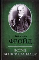 Фройд Зигмунд Вступ до психоаналізу 978-966-14-8353-7