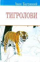 Багряний Іван Тигролови 978-617-07-0288-3