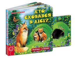 Федієнко Василь Хто сховався у лісі? 978-966-429-215-0