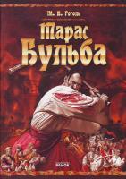 Гоголь М. В. Тарас Бульба 978-966-08-4080-5