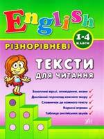 Зінов'єва Л. Різнорівневі тексти для читання 978-966-284-090-2