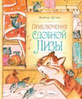 Лунин Виктор Приключения Сдобной Лизы 978-5-389-09216-7