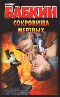 Борис Бабкин Сокровища мертвых 978-5-17-069800-4, 978-5-271-30679-2