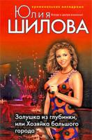 Шилова Юлия Витальевна Золушка из глубинки, или Хозяйка большого города 978-5-699-29154-0