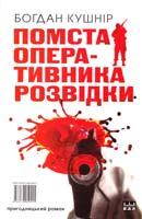 Кушнір Богдан Помста оперативника розвідки: пригодницький роман 978-617-605-044-5