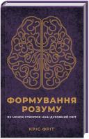 Фріт Кріс Формування розуму. Як мозок створює наш духовний світ 978-617-12-4658-4