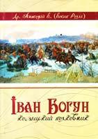 Роллє Йосип Іван Богун – козацький полковник 978-916-1638-95-1