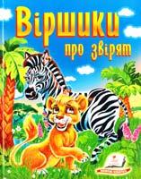 Маміна Наталя Віршики про звірят: збірка віршів 978-617-508-285-0
