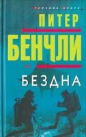 Питер Бенчли Бездна 5-699-01607-4