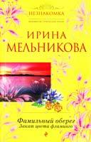 Мельникова Ирина Фамильный оберег. Закат цвета фламинго 978-5-699-55389-1