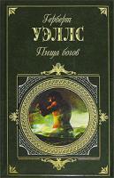 Герберт Уэллс Пища богов 5-699-20137-8