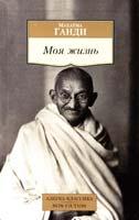 Ганди Махатма Моя жизнь 978-5-389-09739-1