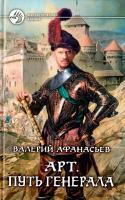 Афанасьев Валерий Арт. Путь генерала 978-5-9922-1223-5