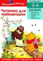 Читанка для найменших. Вчимо основи читання. 3-4 978-617-500-381-7