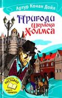 Дойл Артур Конан Пригоди Шерлока Холмса : Оповідання 978-617-538-306-3