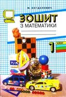 Богданович М. Зошит з математики: 1 кл. чотириріч, почат. шк. 966-539-326-х