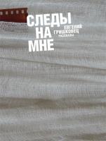Гришковец Евгений Следы на мне 978-5-389-00026-1