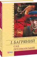 Багряний Іван Сад Гетсиманський 978-966-03-5935-2
